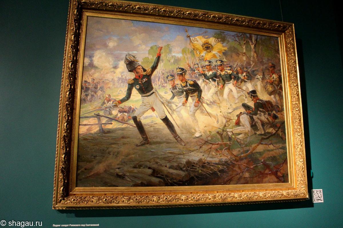 картина «Подвиг солдат Раевского под Салтановкой»