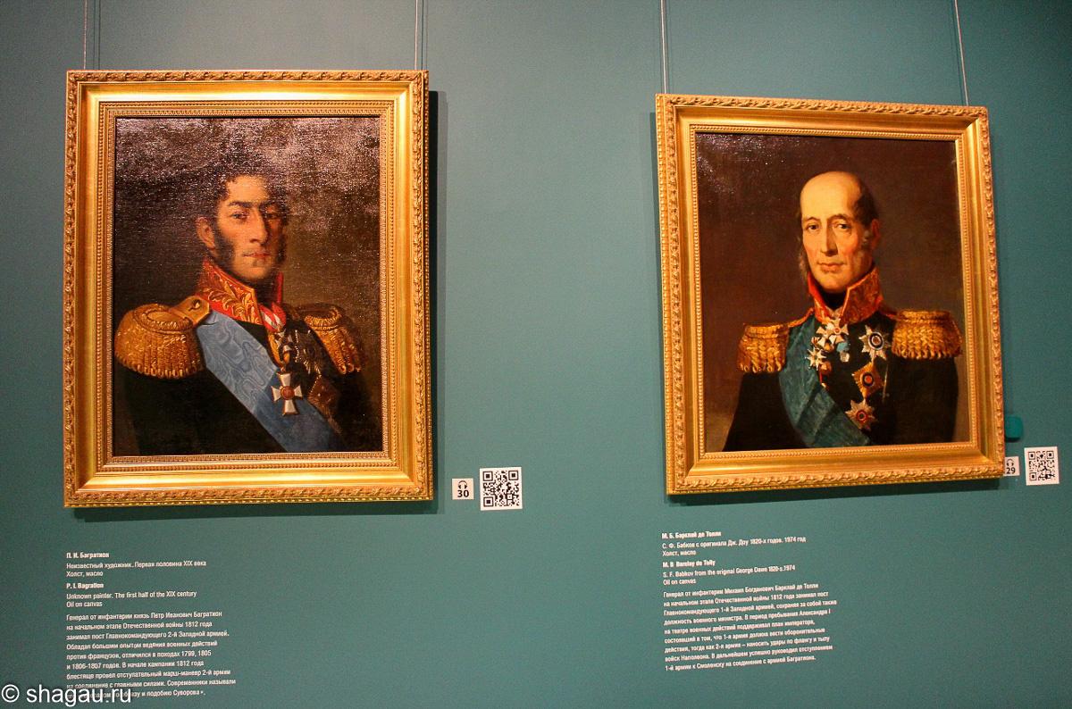портреты знаменитых генералов П.И. Багратиона и М.Б. Барклая-де-Толли