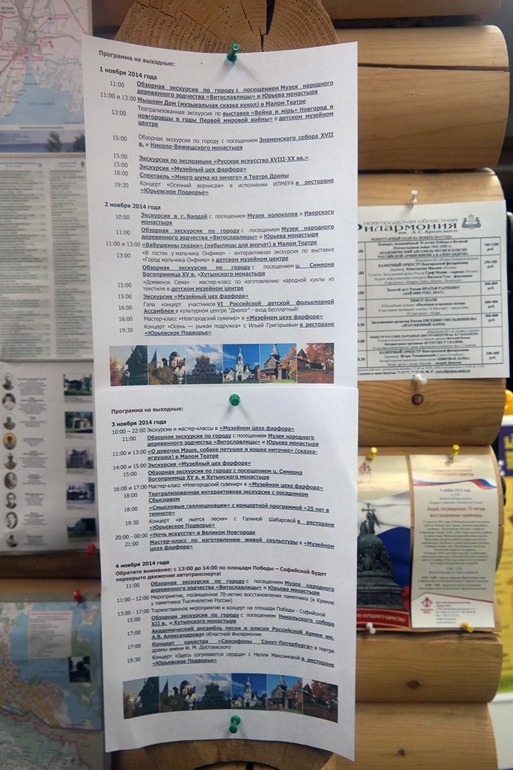 Пример экскурсионной программы в Великом Новгороде на ноябрьские