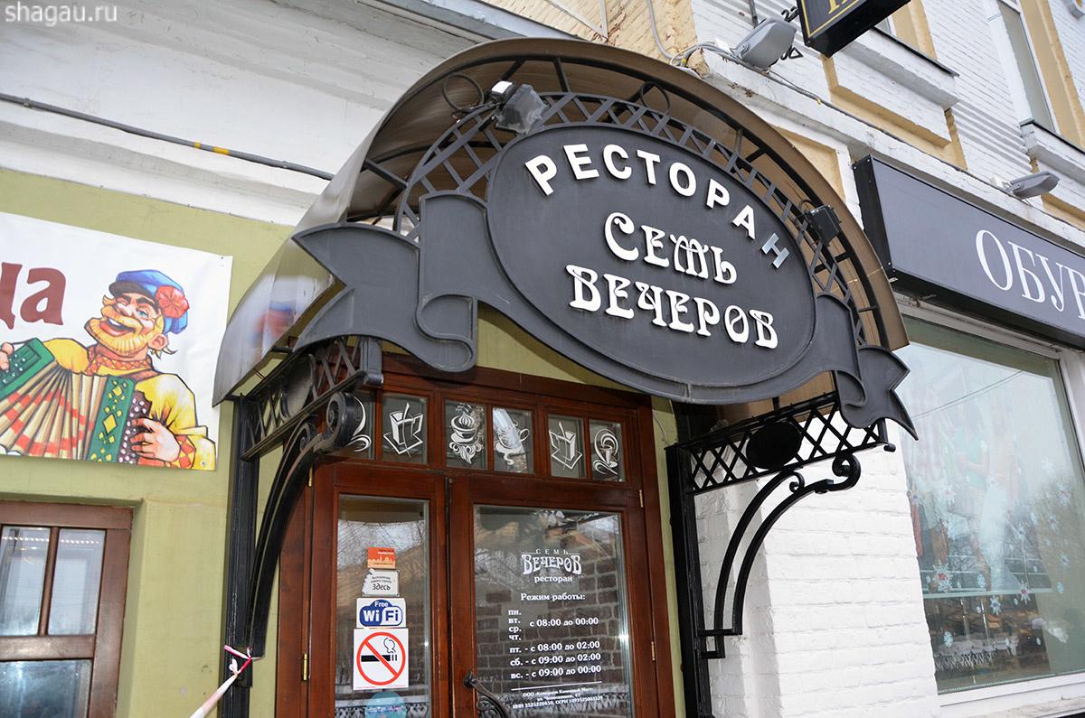 Семь вечеров Вологда