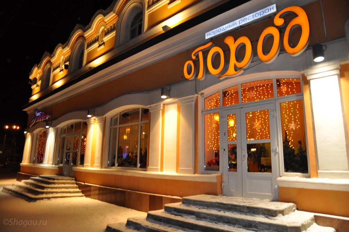 Народный ресторан Огород