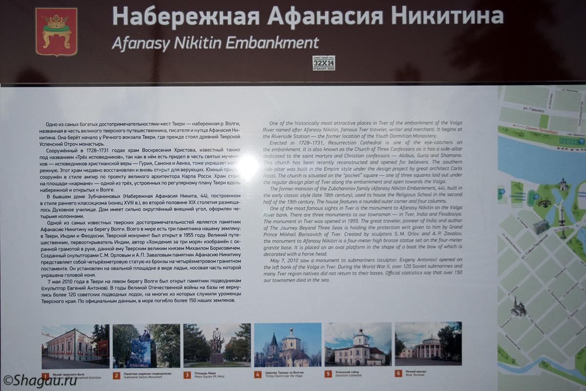 Туристический щит