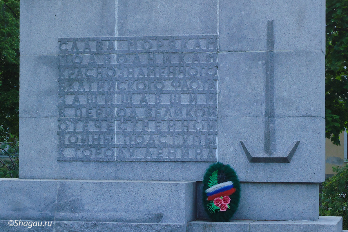 Памятник Морякам-подводникам