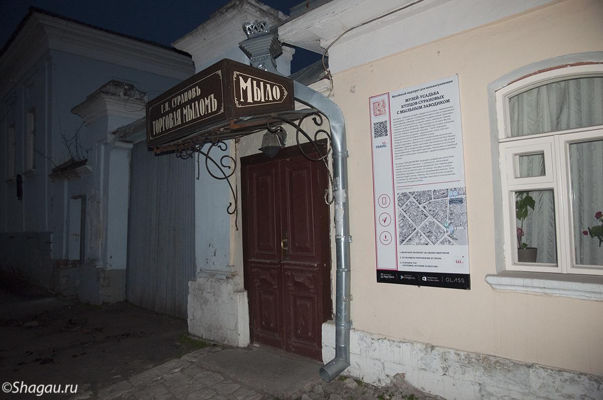Музейная лавка «Торговля мылом Г.И. Сурганова»