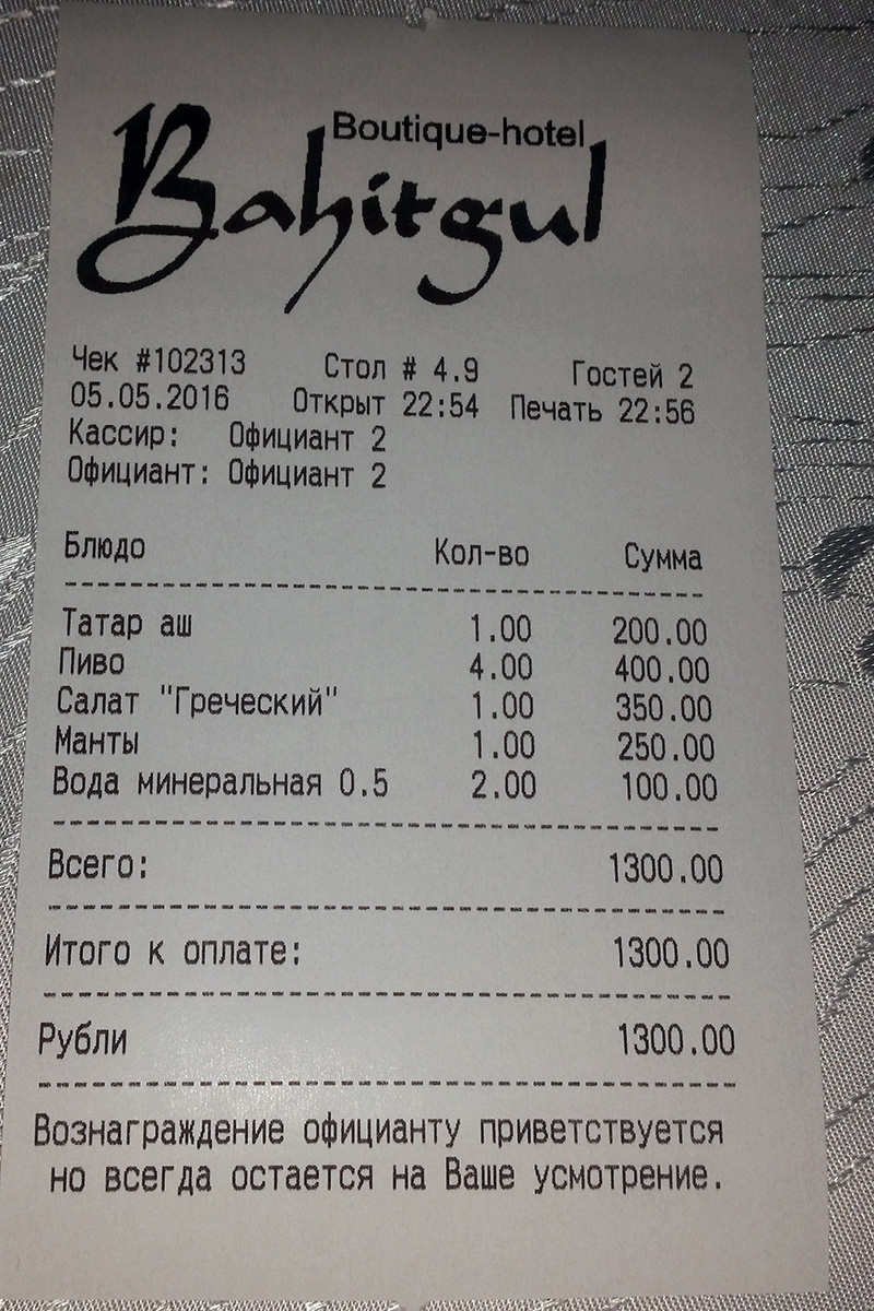 Бахитгуль