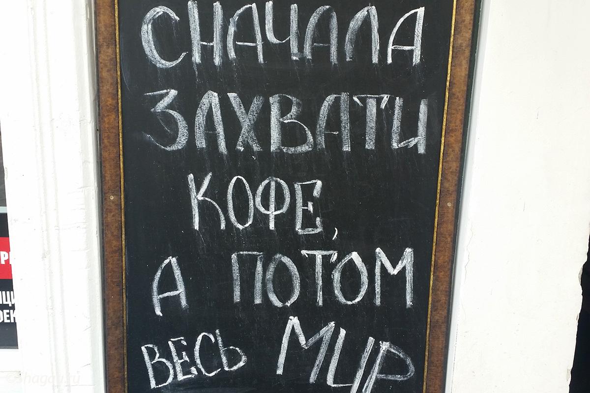 Захвати кофе