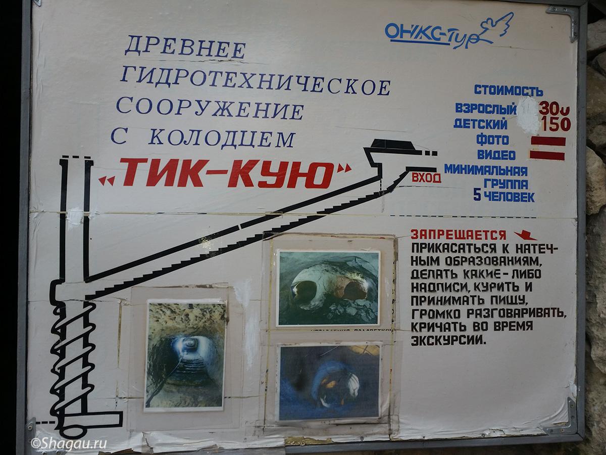 Схема колодца Тик Кую
