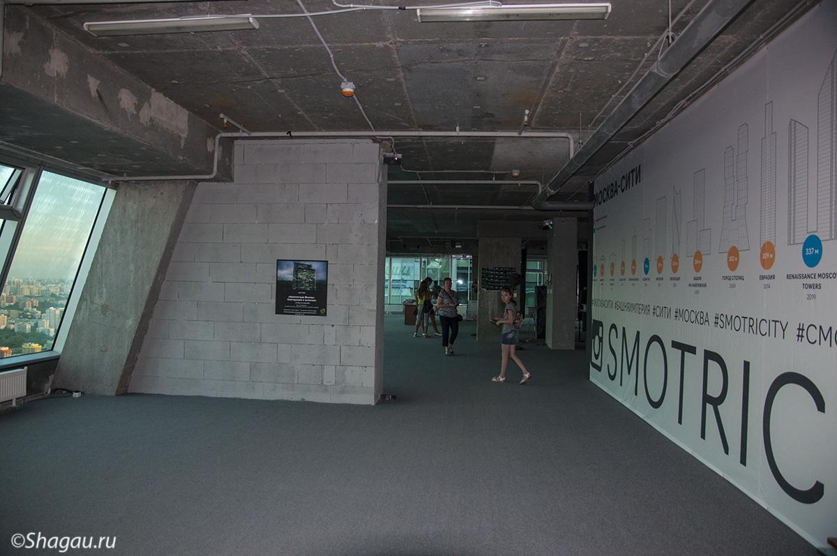 Вход на Смотровую площадку