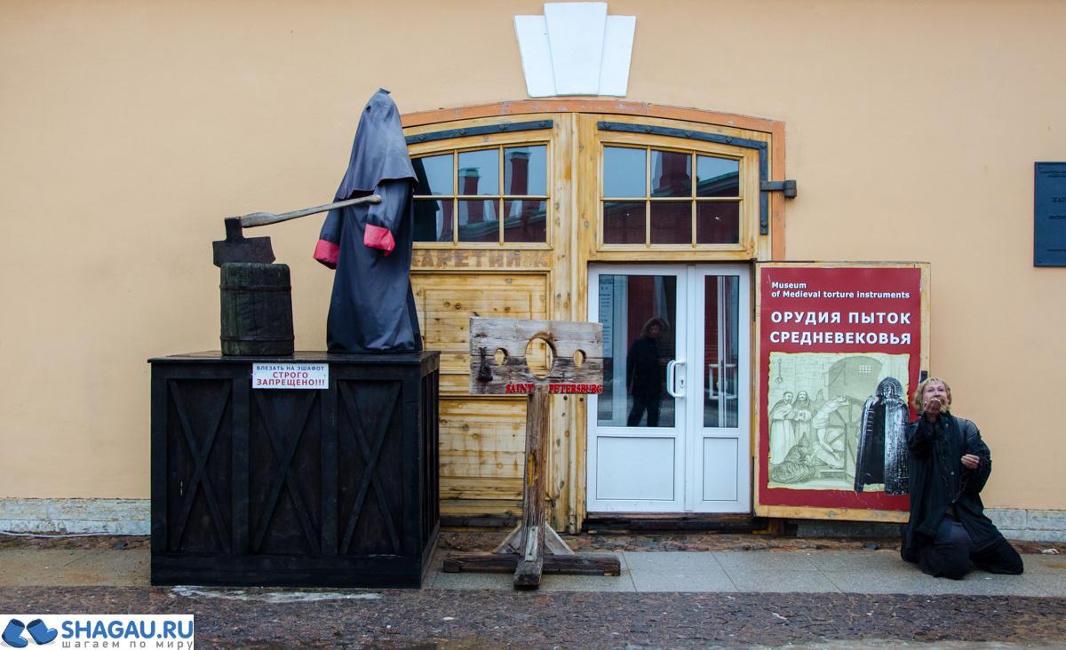 Музей пыток в Петропавловской крепости Санкт-Петербурга