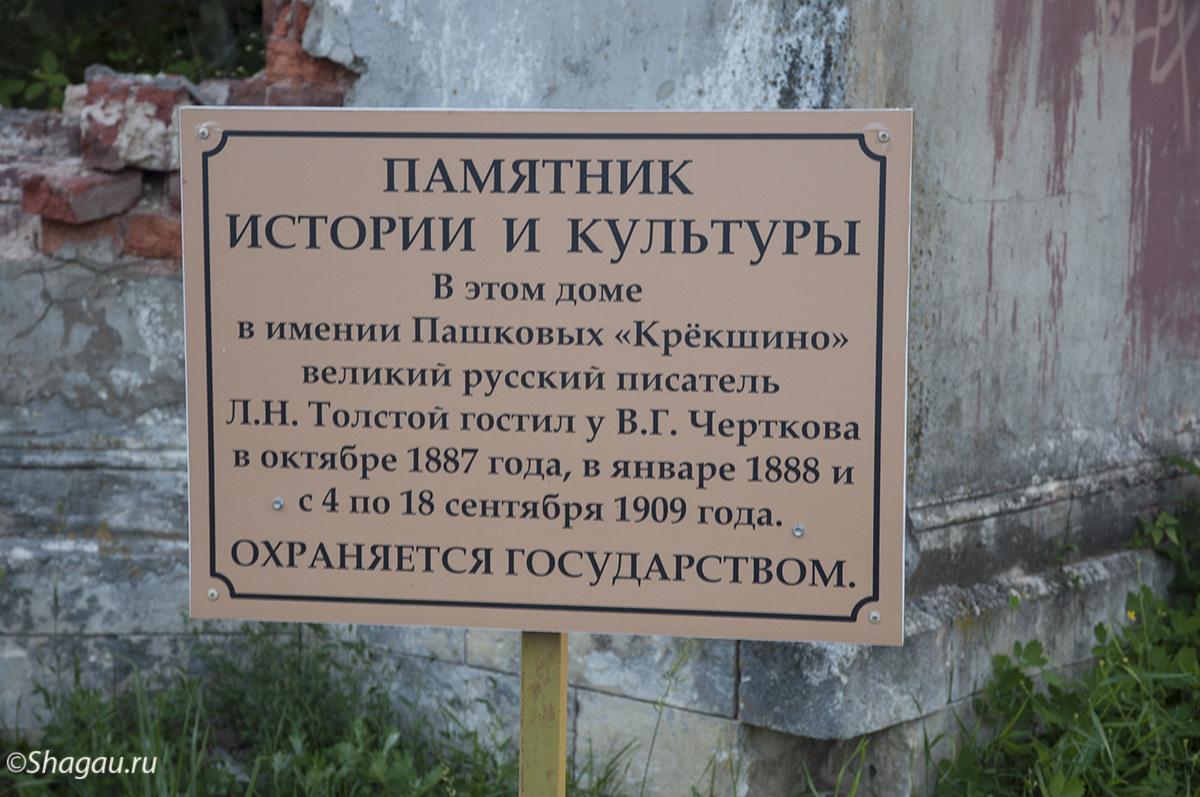 Усадьба Крекшино