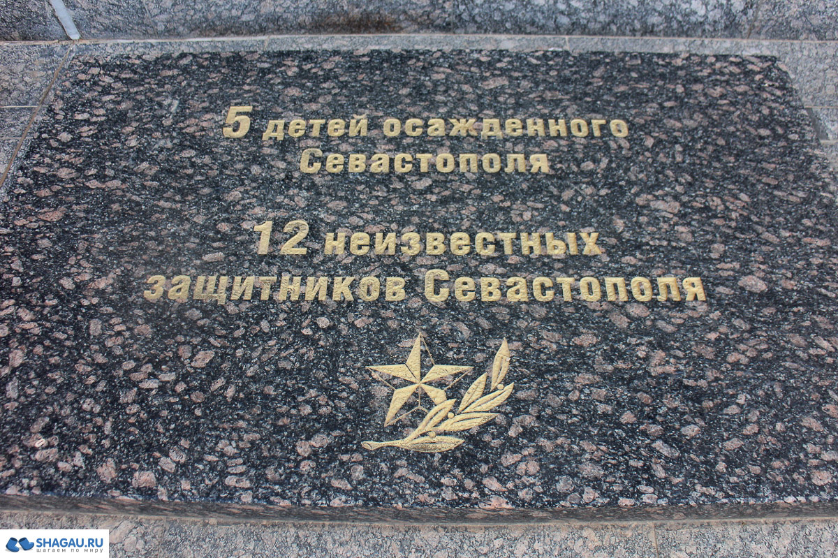 35 Батарея. Севастополь