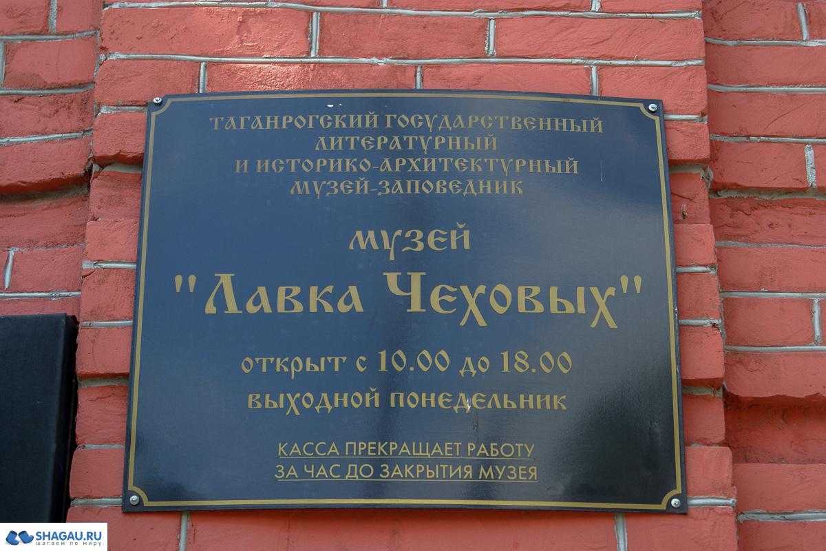 Чеховские места Таганрога