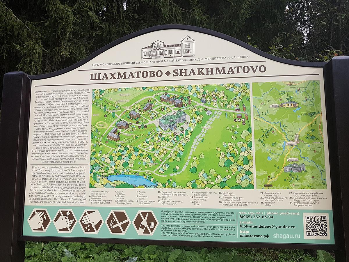 План Шахматово