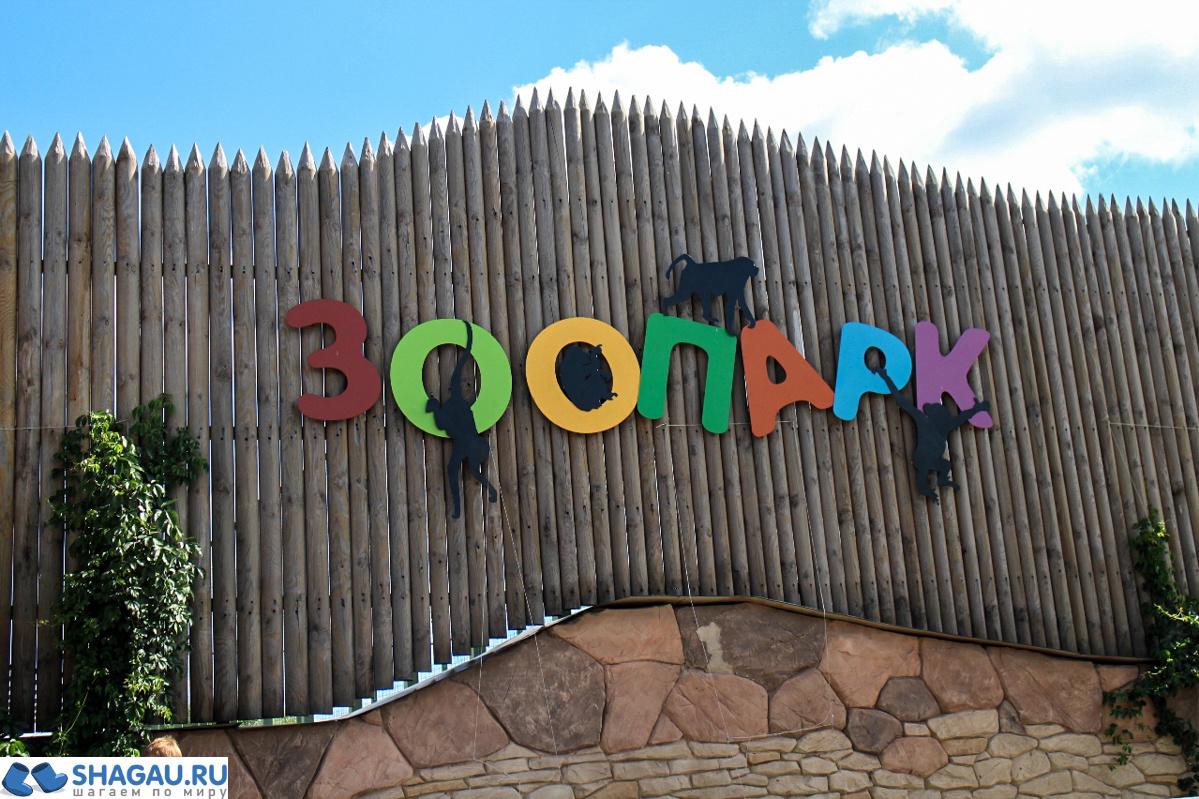 Ряжский зоопарк в Рязанской области