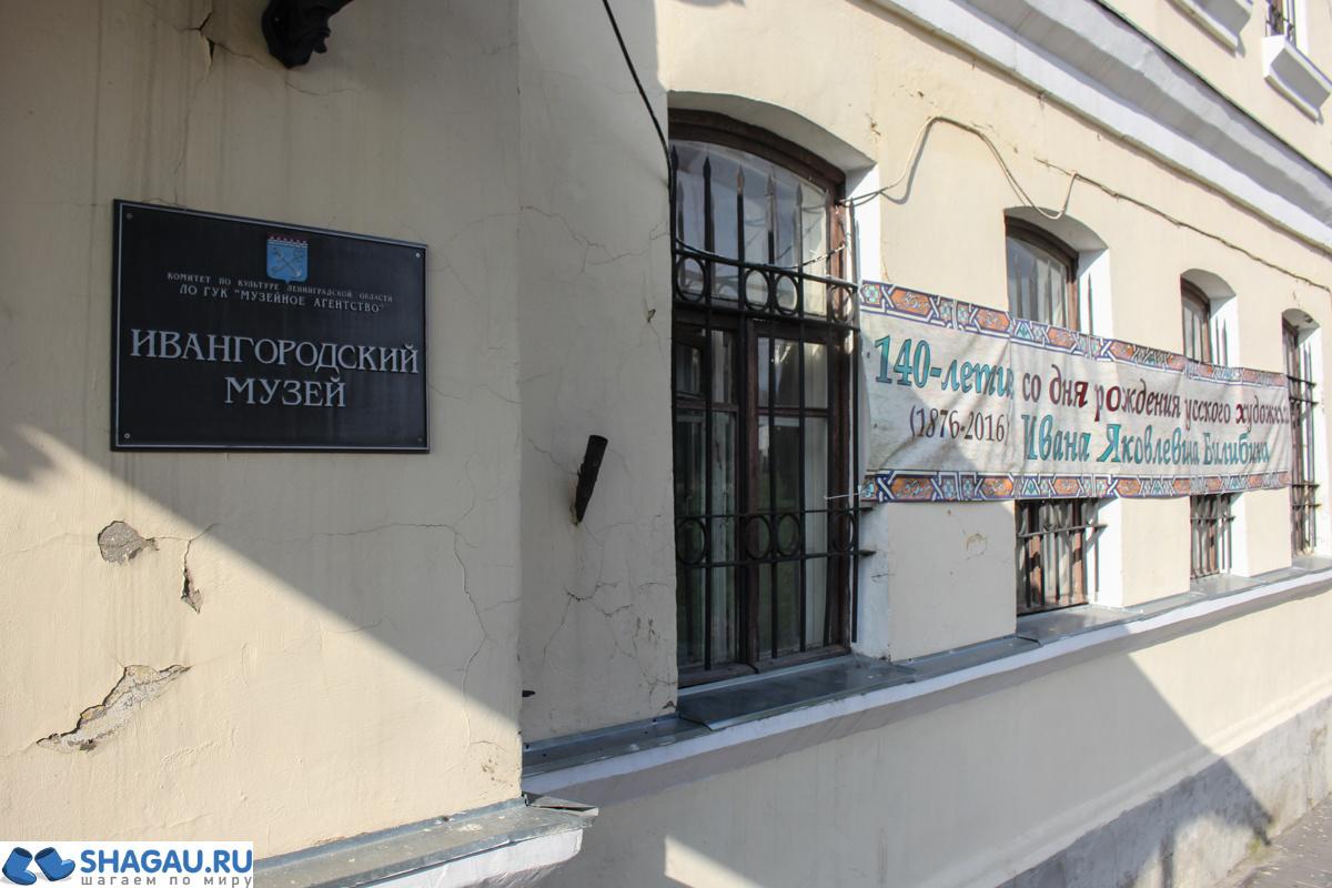 Музей Ивана Яковлевича Билибина в Ивангороде