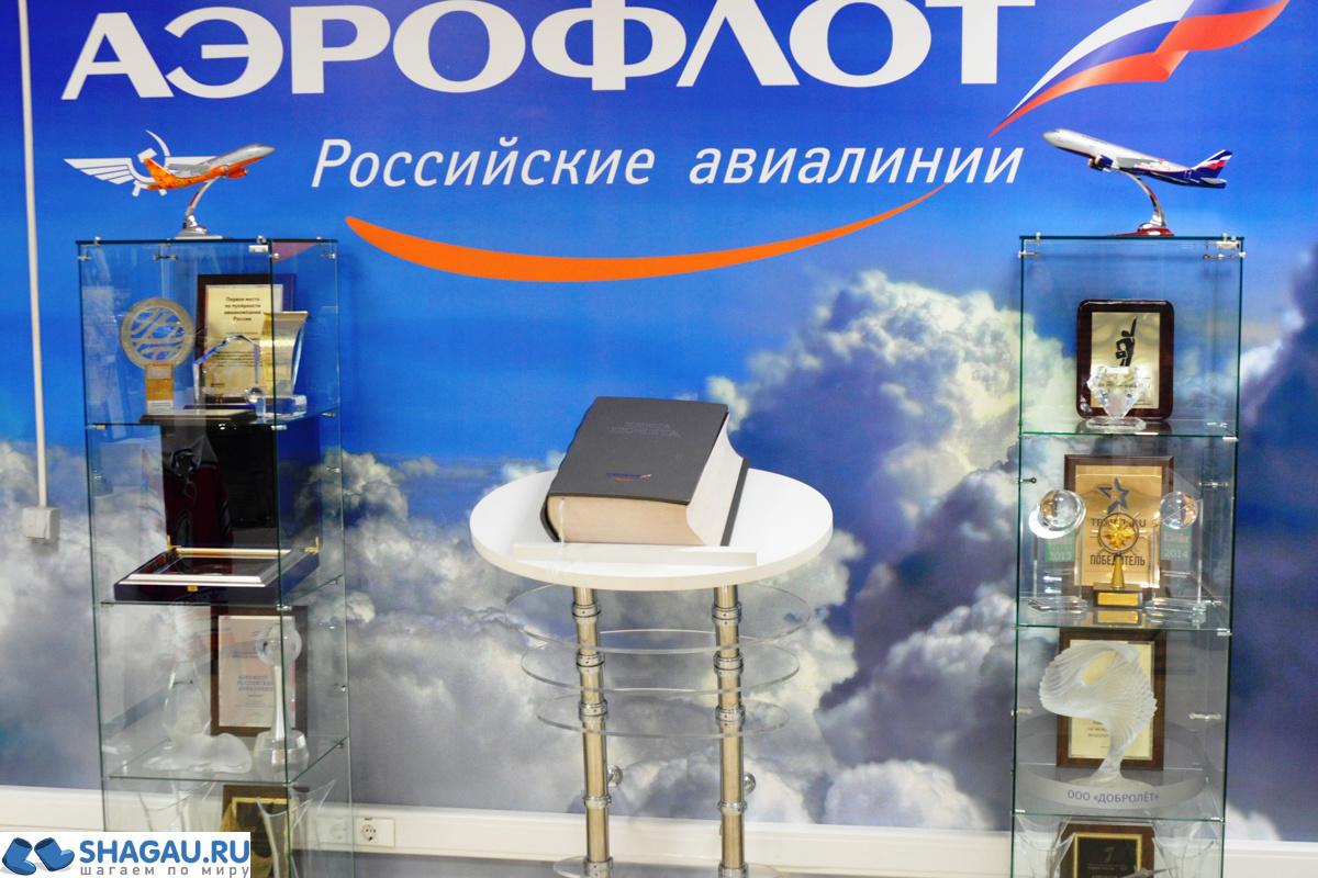 Музей Аэрофлота в Шереметьево
